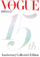VOGUE JAPAN 15th Anniversary Collector's Edition