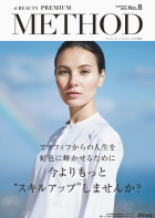 d-beauty PREMIUM method summer 2016 No.8